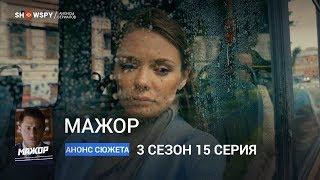 Мажор 3 сезон 15 серия анонс