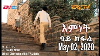 ERi-TV New Drama series: እምነት - አብ ሓቀኛ ዛንታ ዝተመርኰሰት ተኸታታሊት ፊልም  - 9ይ ክፋል - Emnet (Part 9)