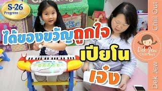 เด็กจิ๋วได้ของขวัญถูกใจ เปียโนเจ๋ง