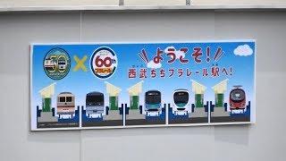 【西武秩父線×プラレール】西武秩父線西武ちちプラレール駅誕生