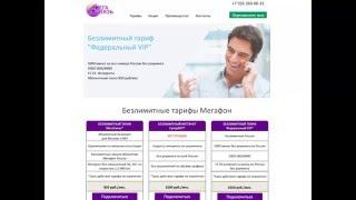 безлимитный тариф москва +и московская область