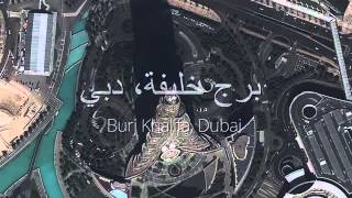 Explore Views of the Burj Khalifa with Google Maps ‏   YouTube
