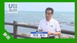 2017年 #5 御前崎市長 栁澤重夫さんインタビュー | 海と日本PROJECT in 静岡県