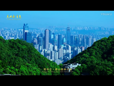 2016鸟瞰新重庆   Aerial Video Of Chongqing, China    Chongqing from above