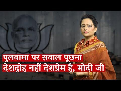 Arfa Ka India: Pulwama Attack: More Questions Than Answers