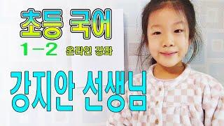 초등국어 1-2(온라인 강좌)-강지안 선생님