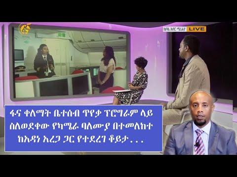 ፋና ቀለማት  ፕሮግራም ላይ ከአውሮፕላን ላይ ስለወደቀው የካሜራ ባለሙያ በተመለከተ ከአዳነ አረጋ ጋር የተደረገ ቆይታ... Tadias Addis