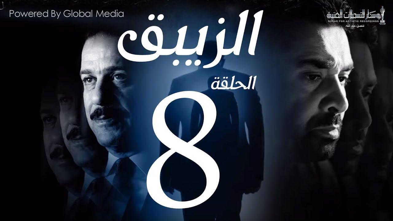 مسلسل الزيبق  - الحلقة    EL Zebaq Episode  8