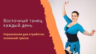 Уроки восточного танца: Упражнения на отработку коленной тряски (Shimmy)