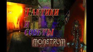 �������� ���� Советы и тактики по игре Monstrum ������