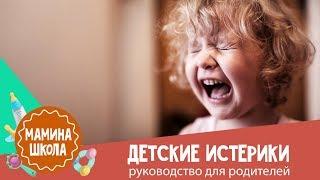 Как справиться с детскими истериками: 10 советов психолога