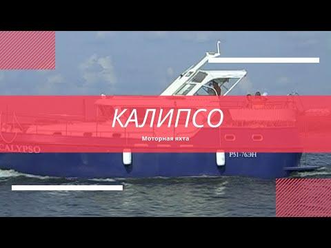Моторная яхта КС-38 Калипсо (Calypso)