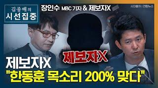 """[김종배의 시선집중] 제보자X """"이동재가 들려준 음성, 한동훈 200% 맞아"""" - 제보자 X & 장인수(MBC 기자)"""
