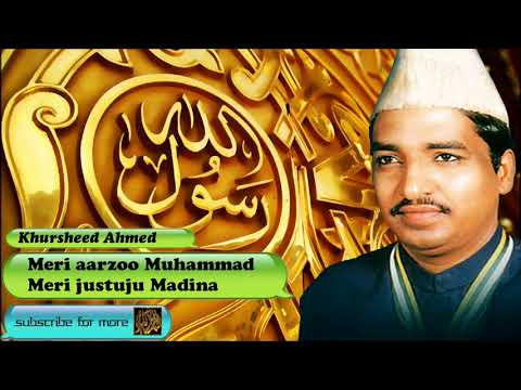 Mery Arzoo Muhammad  Mery Justujo Madina - Urdu Audio Naat With Lyrics - Khursheed Ahmed