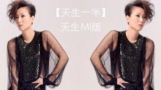鄭秀文 Sammi Cheng - 天生一半-天生Mi版 MV [Official] [官方] thumbnail