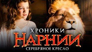 Хроники Нарнии 4: Серебряное кресло [Обзор] / [Трейлер на русском]