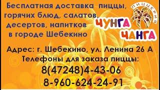 """Пиццерия """"Чунга-Чанга""""!!! Доставка пиццы в городе Шебекино!!! ЗВОНИТЕ: 4-43-06 или 8-960-624-24-91"""