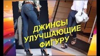 Как носить джинсы, чтоб ноги казались длиннее(с низким ростом). Как визуально удлинить ноги?