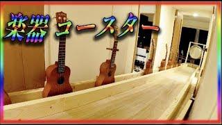 家に帰るのが楽しみになる音楽コースターを作ってみた! thumbnail