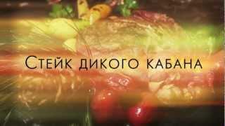 стейк кабана 720р n