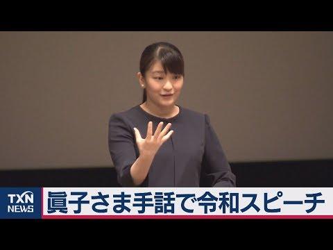 眞子さま高校生手話コンテスト