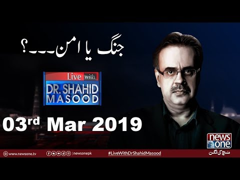 Live with Dr.Shahid Masood | 03-March-2019 | India | Afghanistan | Israel
