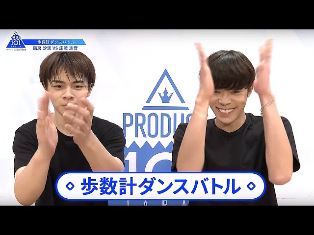 【鶴房 汐恩(Tsurubo Shion)VS床波 志音(Tokonami Shion)】歩数計ダンスバトル|PRODUCE 101 JAPAN