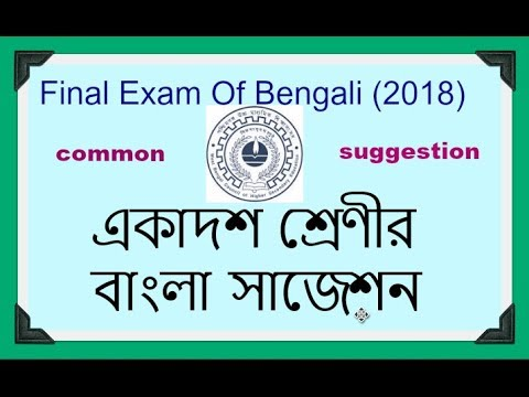 Bengali Final exam Suggestion 2018-Class11 Full Bengali Common Suggestion-Must Watch- SG Technical thumbnail