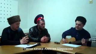 Песня казака Алексея Широкова