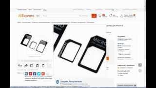 Как покупать на Aliexpress без банковской карточки и других платёжных систем.(Теперь оплачивать покупки на Aliexpress можно со своего мобильного телефона! В этом видео я покажу как это сдела..., 2015-08-03T13:58:15.000Z)