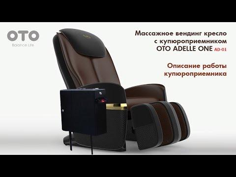 Массажное вендинг кресло с купюроприемником OTO Adelle One Vend AD 01