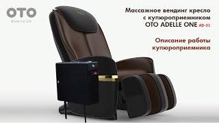 видео: Массажное вендинг кресло с купюроприемником OTO Adelle One Vend AD 01