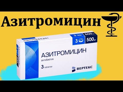 Азитромицин - инструкция по применению   Цена и для чего применяется   Таблетки 500 мг