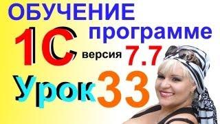 Обучение 1С 7.7 Авансовый отчет Урок 33