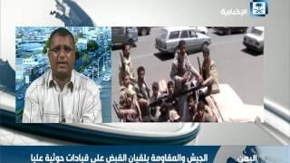 الشعبي: هناك تقدم كبير للقوات الشرعية وهي في الطريق لتحرير العاصمة صنعاء