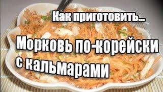 Как приготовить морковь по-корейски с кальмарами?