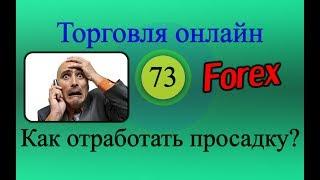 Форекс торговля онлайн 73 - Как отработать просадку?