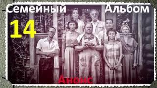 Семейный Альбом 14 серия .Анонс