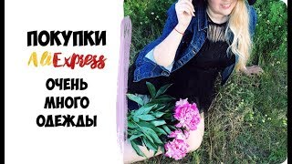 ALIEXPRESS HAUL ♥ бюджетные покупки ♥ ОДЕЖДА НА ЛЕТО с примеркой ©Ellaija