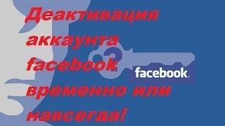 =Деактивация аккаунта facebook временно или навсегда=
