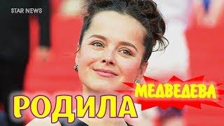Звезда Comedy Woman РОДИЛА во второй раз!