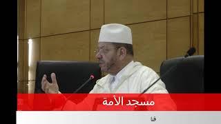 قيمة رؤية الهلال في تحديد يوم الصيام | الشيخ مصطفى بنحمزة
