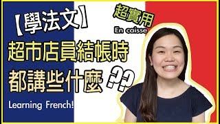 【學法文】法國超市店員結帳時都說了些什麼?生活日常法文會話||WennnTV 溫蒂頻道