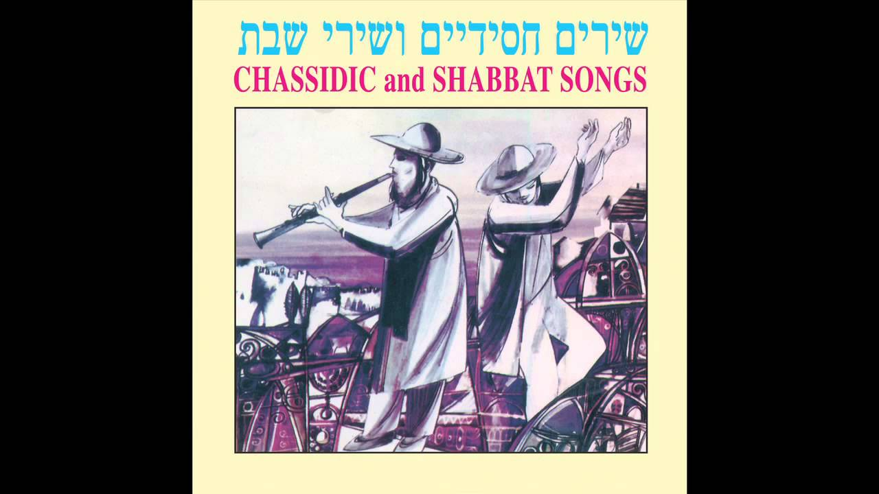 Guitar chords for jewish songs