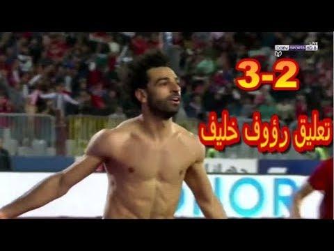 اهداف مباراة مصر وتونس  3-2 -   تعليق رؤوف خليف  تصفيات امم افريقيا