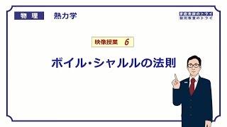 【高校物理】 熱力学06 ボイル・シャルルの法則 (17分)