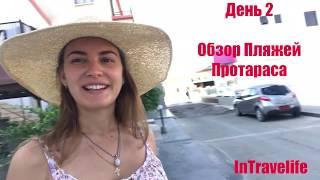 Что посмотреть на Кипре Пляжи Протараса