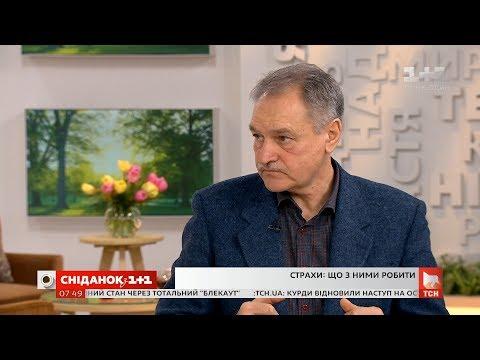 Психотерапевт Олег Чабан розповів, як подолати страх