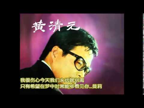 黄清元 - 曼莉 (付歌词)