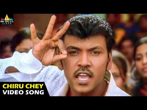Style Songs | Chiru Cheyyesthe Video Song | Raghava Lawrence, Prabhu Deva | Sri Balaji Video